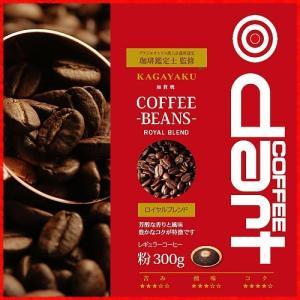 珈琲 コーヒー 粉 加賀焼KAGAYAKU ロイヤルブレンド 粉 300g