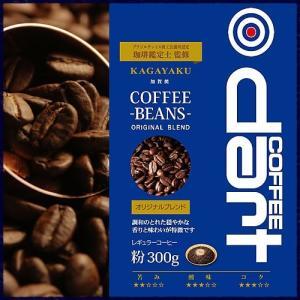 珈琲 コーヒー 粉 加賀焼KAGAYAKU オリジナルブレンド 粉 300g