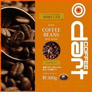 珈琲 コーヒー 粉 加賀焼KAGAYAKU リッチブレンド 粉 300g