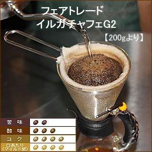 コーヒー エチオピア  エチオピア フェアトレードイルガチャフェG2 コーヒー豆。ご注文をいただいて...