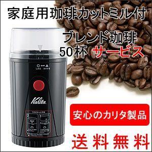 カリタ製品家庭用コーヒーミルと当店人気の京都ブレンドコーヒー500g豆がお得にセットになりました。 ...