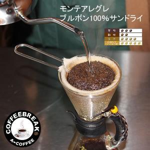 コーヒー豆 粉 ブラジル ドリップ ギフト モンテアレグレ ブルボン サンドライ100%  200g