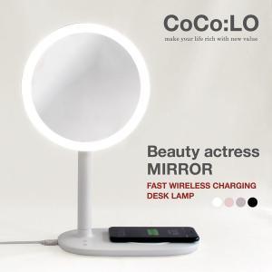 LED 女優ミラー 『ココロ ビューティー アクトレス ミラー ワイヤレス充電器機能付き』 ライト qi 急速 スマホ スマートフォン 多機能|a-depeche