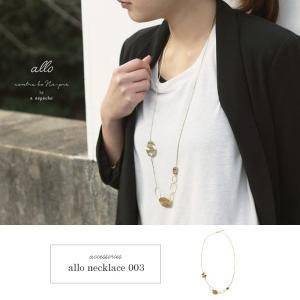 アロ ネックレス 003 allo カジュアルにもモードにも。繊細な雰囲気漂うネックレス|a-depeche