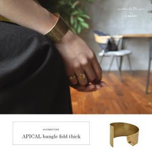 アピカル バングル フォールド シック APICAL bangle fold thick カジュアルにもモードにもお勧めのバングル|a-depeche