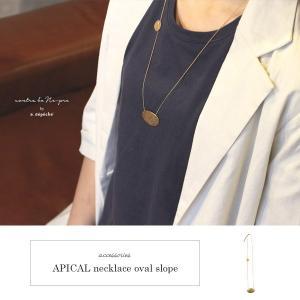 アピカル ネックレス オーバル スロープ APICAL necklace oval slope カジュアルにもモードにもお勧めのネックレス|a-depeche