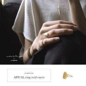 アピカル リング オーバル カーブ  APICAL ring oval curve カジュアルにもモードにもお勧めの指輪|a-depeche