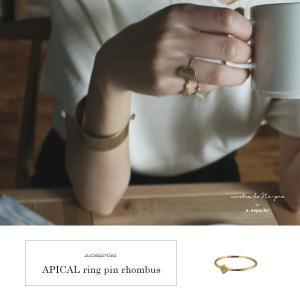 アピカル リング ピン ランバス APICAL ring pin rhombus カジュアルにもモードにもお勧めの指輪|a-depeche