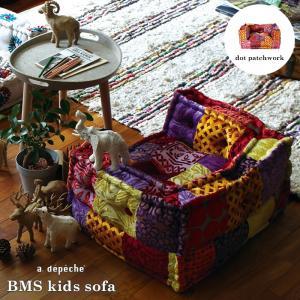 ソファー 子供用 『BMS キッズ ソファ ドット パッチワーク』 ローソファー 一人掛け 送料無料 座椅子 小さい ジュニア  ペット ベッド aw|a-depeche