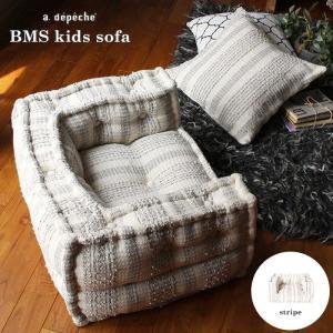 子供用ソファ 『BMS キッズ ソファ ストライプ』 ローソファー 一人掛け 送料無料 座椅子 フロアソファー 小さい ジュニア ペット ベッド aw|a-depeche