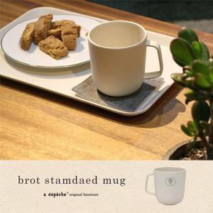 ブロット スタンダード マグ brot standard mug 自然素材でできたデイリーユースとして使いたいカップ|a-depeche