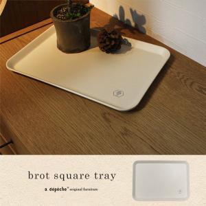 ブロット スクエア トレー brot square tray バンブーファイバーで作られたやさしい風合いが素敵なトレー|a-depeche