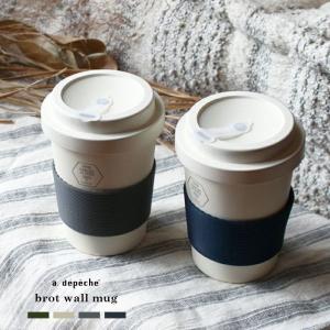ブロット ウォール マグ brot wall mug バンブーファイバーを使用した自然のあたたかみを感じるマグ|a-depeche