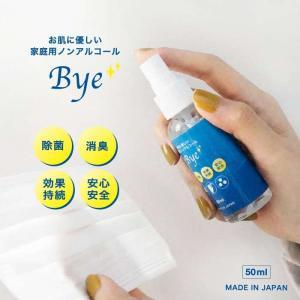 お肌に優しい ノンアルコール 除菌 スプレー バイ 50ml 日本製 安定化二酸化塩素イオン水 家庭用 ウイルス対策 消臭 携帯 アデペシュ a-depeche