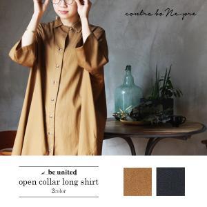 オープンカラー ロング シャツ ゆったりシャツ 送料無料 『contra bo ne-pre』|a-depeche
