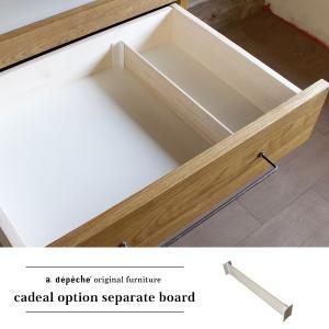 カデル オプション セパレート ボード cadeal option separate board|a-depeche
