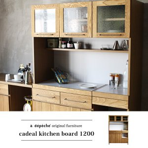 カデル キッチンボード 1200 cadeal kitchen board 1200|a-depeche