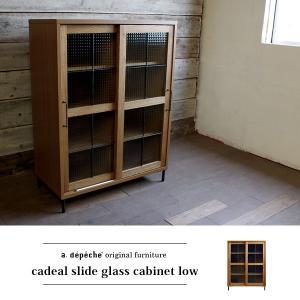 カデル スライドガラスキャビネットロー cadeal slide glass cabinet low|a-depeche