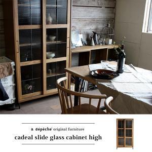 カデル スライドガラスキャビネットハイ cadeal slide glass cabinet high|a-depeche