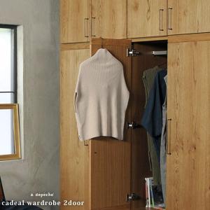 カデル ワードローブ 2ドア cadeal wardrobe 2door 節を残したオーク突板を使用したナチュラルな日本製の衣装、洋服ダンス|a-depeche