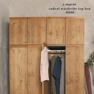『受注生産』cadeal wardrobe top box -H600 カデル ワードローブ トップ ボックス -H600 ワードローブと合せて使えるトップボックス|a-depeche