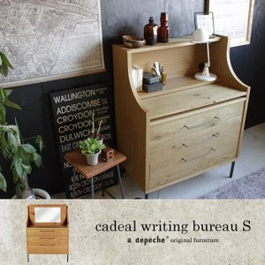カデル ライティング ビューローS cadeal writing bureau S|a-depeche