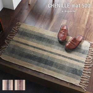 玄関マット 室内 『シャニール マット 500』 屋内 50x80 おしゃれ コットン 綿 ポリエステル シンプル キッチン マット ストライプ 絨毯 awr|a-depeche
