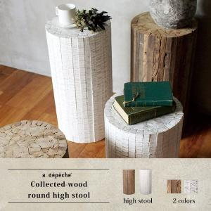 『予約受付中』コレクトウッド ラウンドハイスツール   木製の椅子 花台として、スツールとして、ディスプレイ用として。『送料無料』|a-depeche
