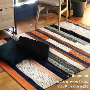 ラグマット マルチカラー 『コットン ウール ラグ 2160 レクタングル』 カーペット rug リビング マット 120x180 おしゃれ ラグ 幾何学柄 送料無料|a-depeche