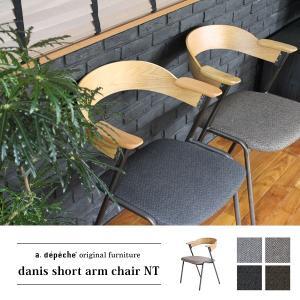椅子 ダニスショートアームチェア アームナチュラル 『ダイニングチェア おしゃれ 木製 椅子 イス ファブリック』|a-depeche