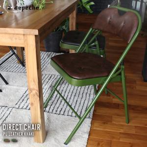 折りたたみ 椅子 『ディレクト チェア PU レザー』 パイプ椅子 おしゃれ 折り畳み レザー 合成皮革 ブラウン 黒 チェアー ダイニングチェア|a-depeche
