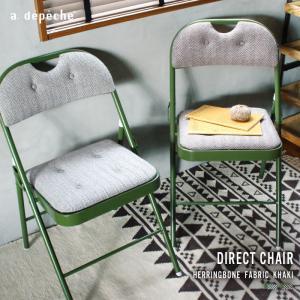 パイプ椅子 ファブリック 『ディレクト チェア ヘリンボーン』 おしゃれ 折りたたみ 椅子 布 チェアー ダイニングチェア インテリア|a-depeche