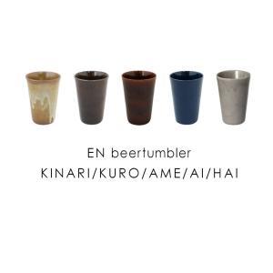 EN beertumbler 釉薬の濃淡で異なるあたたかみのある表情|a-depeche