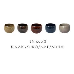 EN cup S エン カップ S 釉薬の濃淡で異なるあたたかみのある表情|a-depeche