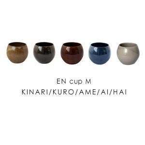 EN cup M エン カップ M 釉薬の濃淡で異なるあたたかみのある表情|a-depeche