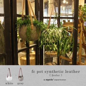 エフシーポット シンセティックレザー fc pot synthetic leather 素朴な雰囲気の植木鉢|a-depeche