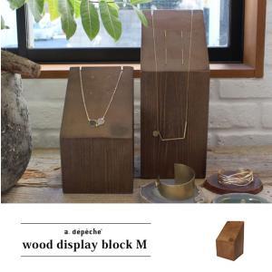 ウッドディスプレイブロックMサイズ 『アクセサリー 収納 スタンド 木製 ディスプレイ 店舗 什器 ジュエリー ネックレス ピアス トレー トレイ 天然木 無垢材』|a-depeche
