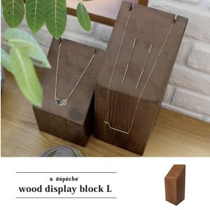 ウッドディスプレイブロックLサイズ 『アクセサリー 収納 スタンド 木製 ディスプレイ 店舗 什器 ジュエリー ネックレス ピアス トレー トレイ 天然木 無垢材』|a-depeche