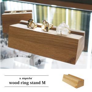 ウッド リング スタンド Mサイズ 『アクセサリー 収納 スタンド 木製 ディスプレイ 店舗 什器 ジュエリー 指輪 ピアス イアリング トレー』|a-depeche