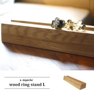 ウッド リング スタンド Lサイズ 『アクセサリー 収納 スタンド 木製 ディスプレイ 店舗 什器 ジュエリー 指輪 ピアス イアリング トレー 』|a-depeche