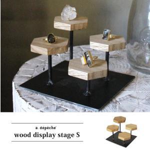 ウッドディスプレイステージ Sサイズ 『アクセサリー 収納 スタンド 木製 ディスプレイ 店舗 什器 ジュエリー 指輪 ピアス イアリング 天然木 無垢材』|a-depeche