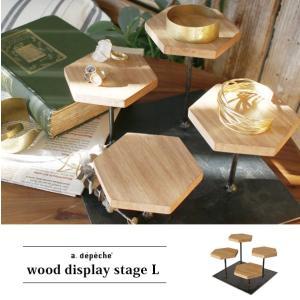 ウッドディスプレイステージ Lサイズ 『アクセサリー 収納 スタンド 木製 ディスプレイ 店舗 什器 ジュエリー 指輪 ピアス イアリング 天然木 無垢材』|a-depeche