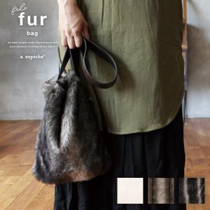 エコファー トート 『フェイクファーバッグ』 フェイクファー バッグ ファー トートバッグ fake fur eco fur バッグ かばん レディース|a-depeche