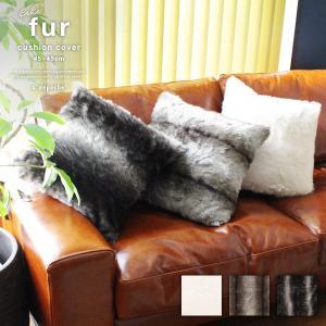 エコファー クッションカバー 『フェイクファー クッションカバー』 フェイクファー クッション おしゃれ 正方形 毛足短い 45x45cm fake fur eco fur 角型|a-depeche
