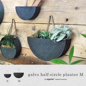 ガルボ ハーフサークル プランター M galvo half-circle planter M ブリキと麻ひもの組合わせが特徴的な無骨な半円のプランター|a-depeche