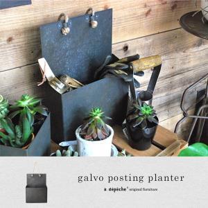 ガルボ ポスティング プランター galvo posting planter グリーン以外にも新聞や雑誌を入れにもオススメのプランター|a-depeche