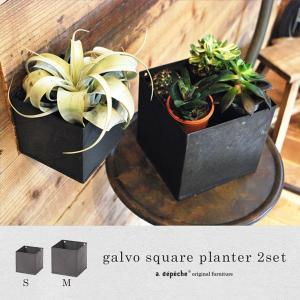 ガルボ スクエア プランター 2セット galvo square planter 2set シャビーシックなブリキとグリーンのが合うプランター|a-depeche