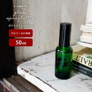 ガラス スプレーボトル 50ml アルコール対応 グリーン 小分け用 キャップ付き 詰め替え アデペ...