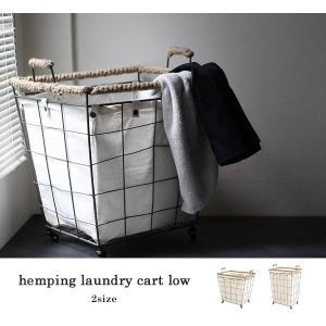 ヘンピング ランドリー カート ロー hemping laundry cart low かさばる洗濯ものもたっぷりと入るバスケット|a-depeche