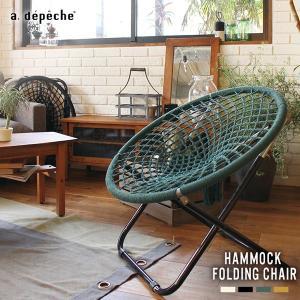 ハンモックフォールディングチェア hammock folding chair|a-depeche
